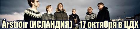 Московские концерты Arstidir (Исландия)!