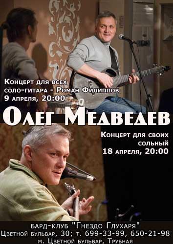 Олег Медведев в Москве! Апрель `2012. Кликни, чтобы узнать подробности!