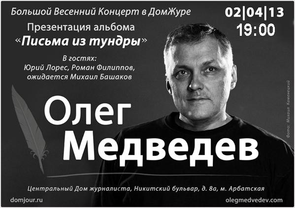 Поющий поэт Олег Медведев – визит в Москву с новым альбомом.